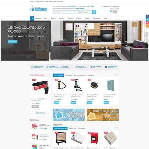 e-stratos e-shop είδη για το σπίτι