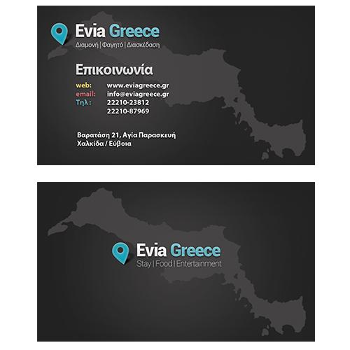 eviagreece επαγγελματική κάρτα | Eviagreece.gr