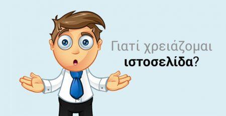 γιατί χρειάζομαι ιστοσελίδα | webdesignstudio.gr Χαλκίδα