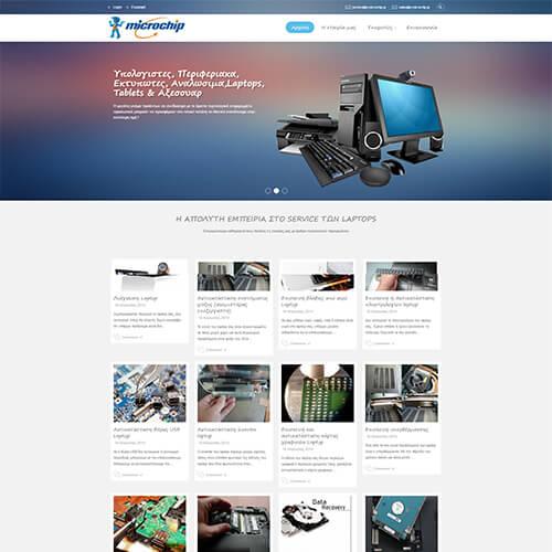 microchip ιστοσελίδα