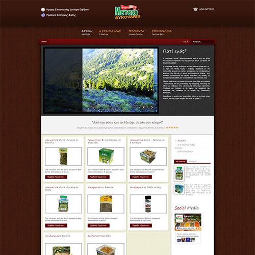 sukovaris ιστοσελίδα | webdesignstudio.gr Χαλκίδα