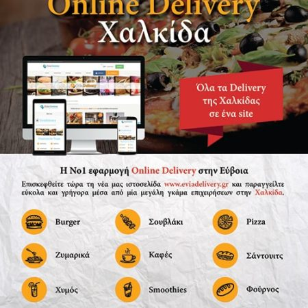 eviadelivery flyer front χαλκίδα