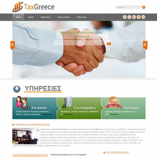 taxgreece λογιστικό γραφείο εύβοια