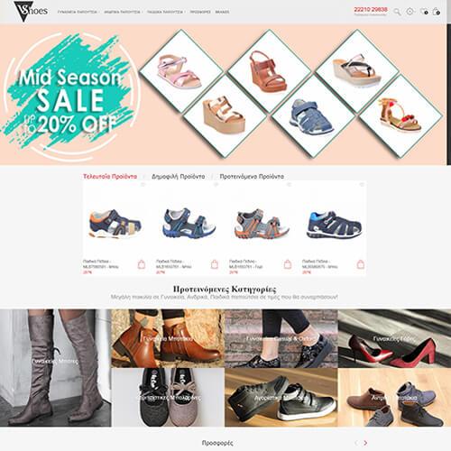 vshoes κατάστημα υποδημάτων χαλκίδα