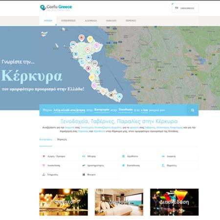 Corfu_Greece τουριστικός οδηγός κέρκυρα