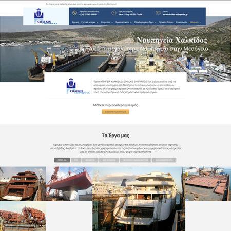 WebDesignStudio Κατασκευή Ιστοσελίδων Χαλκίδα shipyards